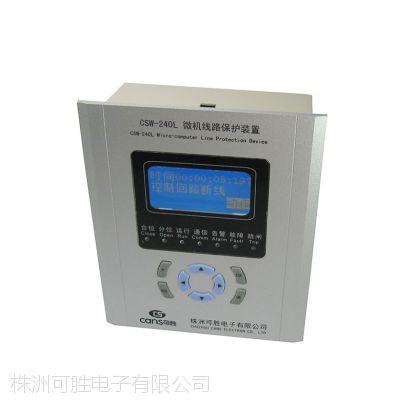 微机线路保护装置 CSW-240L 湖南株洲可胜综保 100V5A 中文版 485通讯 南自保护技术