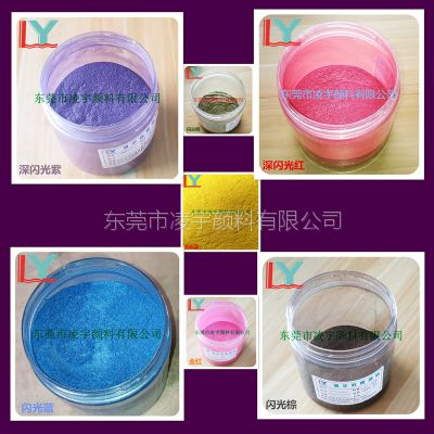 直供粉饼唇膏彩妆工艺品专用颜料10-100μm着色 彩色珠光粉 珠光颜料