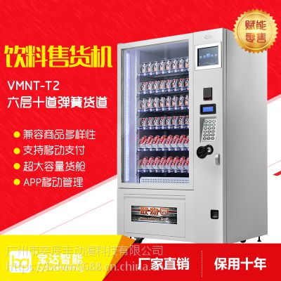 高端零食自助售卖机 全智能饮料自动售货机 全自动汽水售卖机