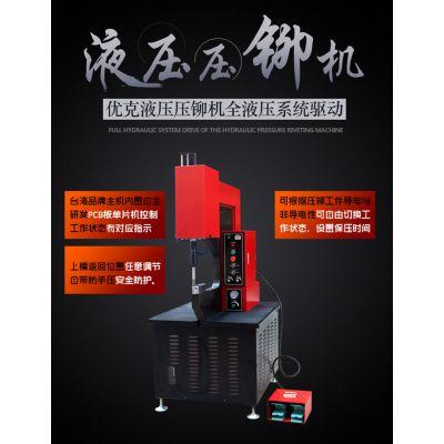 优克液压压铆机螺母螺柱螺钉激光辅助定位系统自动送料油压铆钉机