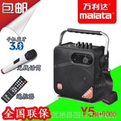 万利达(malata)Y5 M+9000 便携式扩声迷你音响 带蓝牙遥控功能