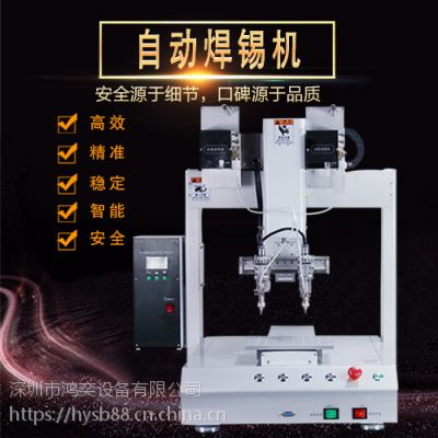 电子板电容自动焊锡机 路板电阻电容焊锡机