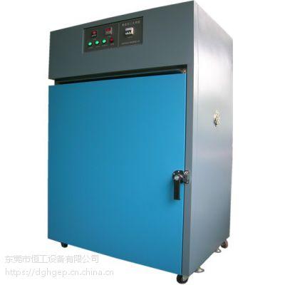 供应中低温工业烤箱,烘箱,东莞恒工环境试验设备直接厂家