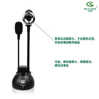 厂家直销谷客6645数码摄像头|高清电脑摄像头