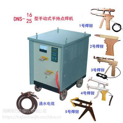 供应迎喜牌手持式点焊机(DNS-25)
