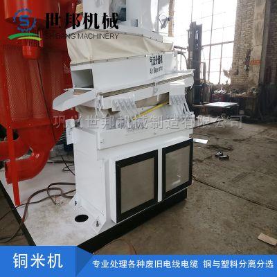 世邦机械干式铜米机杂线铜米机处理设备
