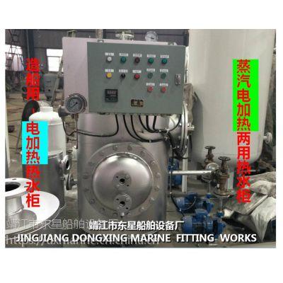 船用蒸汽电加热热水柜ZDR0.3/0.4 CB/T3686-1995(靖江市东星船舶设备厂)