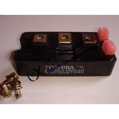 供应东芝IGBT模块 MG150Q2YS40 MG150Q2YS42
