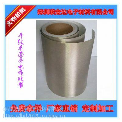 供应超薄导电布lhd-dd030 无纺布胶带 单面带胶 厚度0.03Tmm 导电性优良