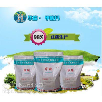 仔猪专用饲料添加剂饲料级甲酸钙补钙降低饲料系酸力促吸收成长