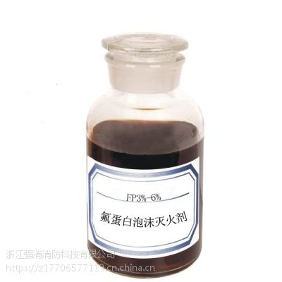 浙江强消环保型FP氟蛋白泡沫灭火剂专业生产厂家