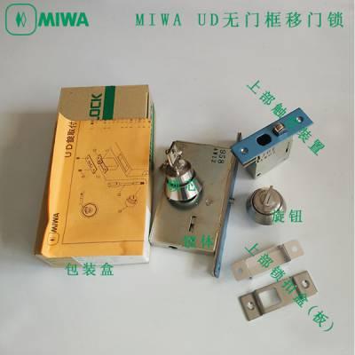 日本MIWA美和移门锁 U9UD11-1天地插销锁
