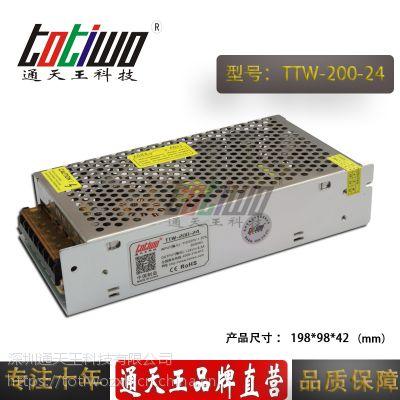 通天王24V8.3A开关电源、24V200W电源变压器TTW-200-24