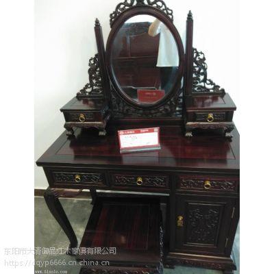山东寿光大清御品红木家具批发厂阔叶黄檀龙凤梳妆台2件套