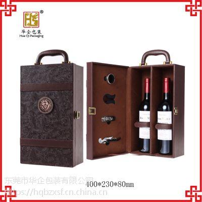 东莞包装盒工厂 精美红酒礼盒 皮质手提箱