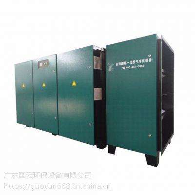 国云专业废气处理公司、供应紫外光解废气净化器、等离子光解废气净化器、uv光氧催化净化器
