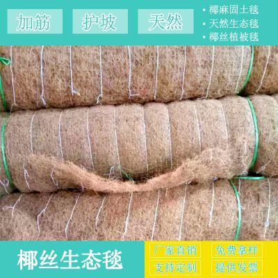 山东供应生态毯 环保草毯 加筋防冲毯