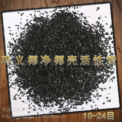 活性炭10-24目 颗粒椰壳活性碳 果壳 净水处理活性炭