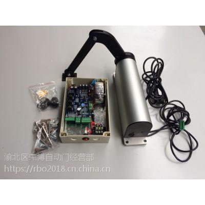 销售宁夏银川曲臂式重型电动开门机90度平开自动门开门机
