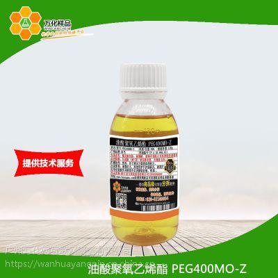 免费样品 皇马 油酸聚氧乙烯酯 PEG400MO-Z 油酸PEG单酯 120g/瓶