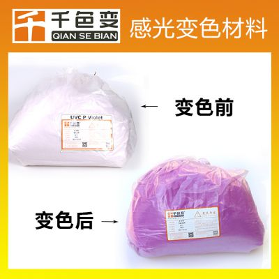 千色变厂家供应UV紫外线光源MC系列感光变色粉 光变粉 注塑射出