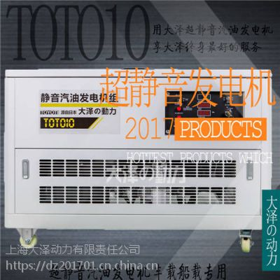 20kw静音汽油发电机TOTO20汽油发电机