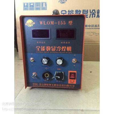 微联奥美自动出丝铜铝冷焊机