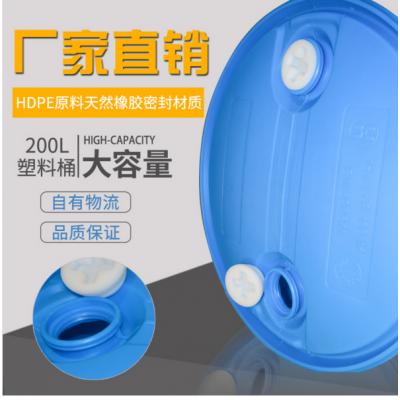 如皋 泰然 180公斤塑料大蓝桶 塑料桶 化工桶单环桶双环桶 全新HDEP