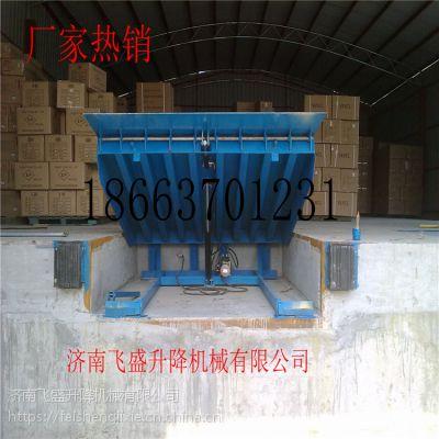 济南飞盛机械厂供应兰州固定式登车桥叉车集装箱装卸台