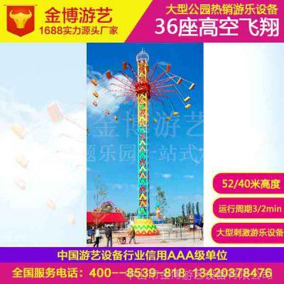 大型游乐设备 游乐场刺激游乐设备高空飞翔 42米空中飞椅游乐设备