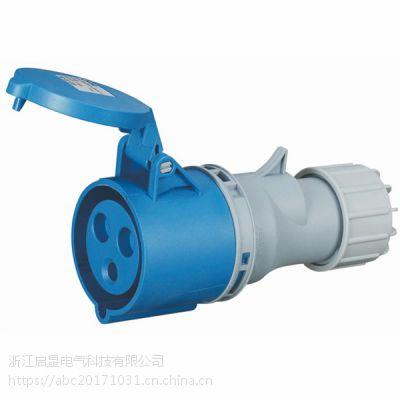启星QX-510 3P/16A IP44工业连接器/工业插头/工业插座