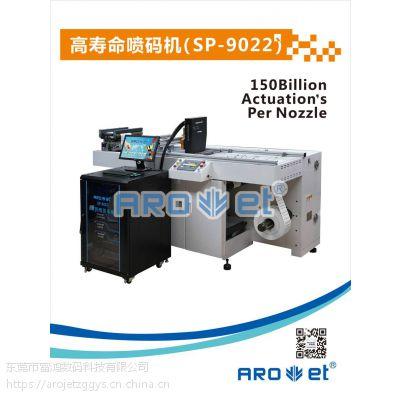 阿诺捷UV喷码机设备 UV喷码机厂家价格