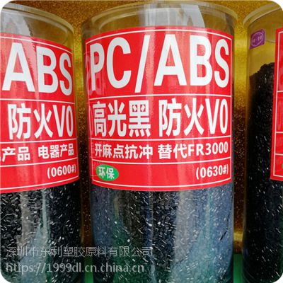 PC/ABS再生料 黑色合金塑料 手机外壳 注塑级防火阻燃颗粒 pc abs