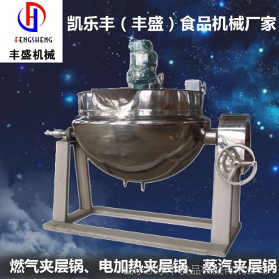 蒸汽加热搅拌夹层锅 可倾式球形蒸煮锅 凯乐丰蜜饯夹层锅 厂家直销