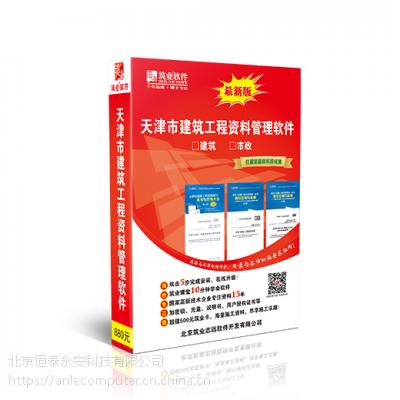 正版顺丰包邮 筑业天津市建筑工程资料管理软件2018版