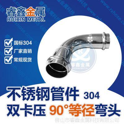 双卡压90度弯头 不锈钢弯管 不锈钢弯头304 水管弯头卫生级管件