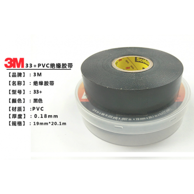 胶粘冲型 3m33+特优型PVC绝缘胶带