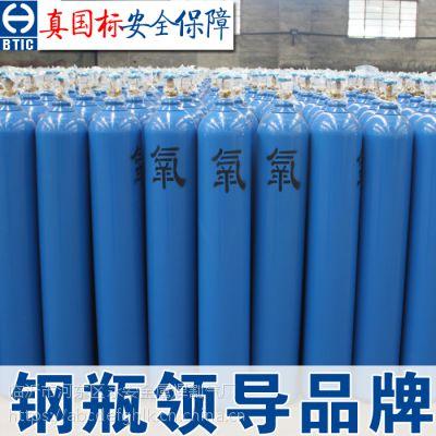 供应北京天海氧气瓶厂家13953979488