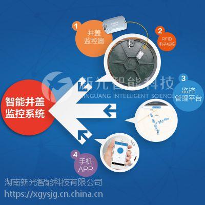 新光井盖报警器防护罩|井盖监控原理图|数字化城市管理信息系统智能井盖