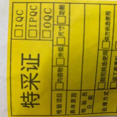 振兴区防水不干胶标签,蔬菜贴纸价格采购商