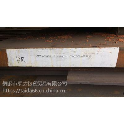 舞钢产 Q345D