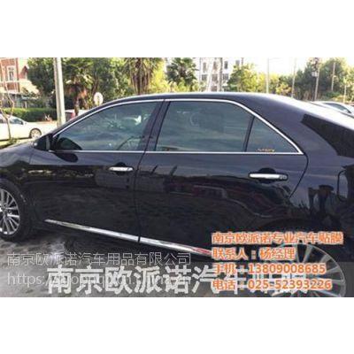 南京欧派诺(图)、汽车透明膜商家、汽车透明膜