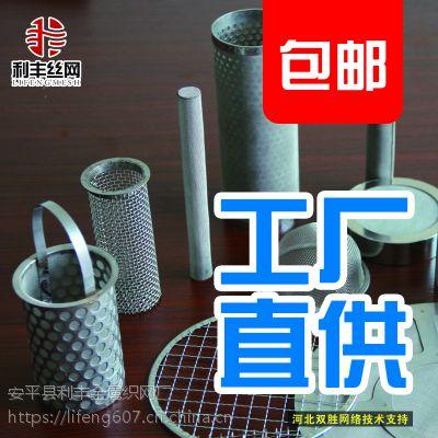 利丰 不锈钢粉尘过滤筒 316油烟过滤筒 厂家生产