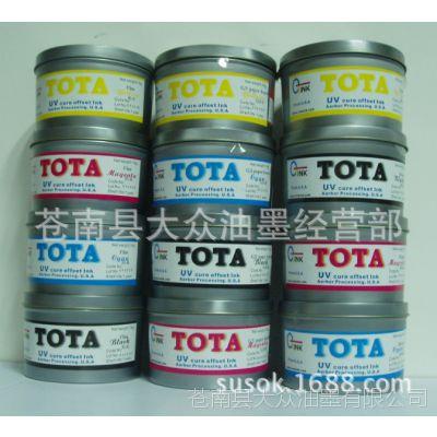 专业供应 合成纸UV胶印油墨 高耐磨UV胶印油墨定做