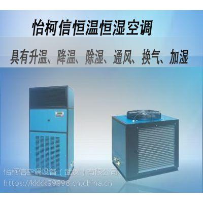 湖北机房用高精密度实验室恒温恒湿设备-武汉精密空调提供商