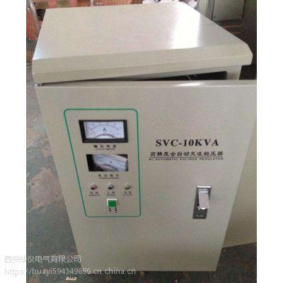 西安稳压器厂家批发SVC/TND系列单相稳压器