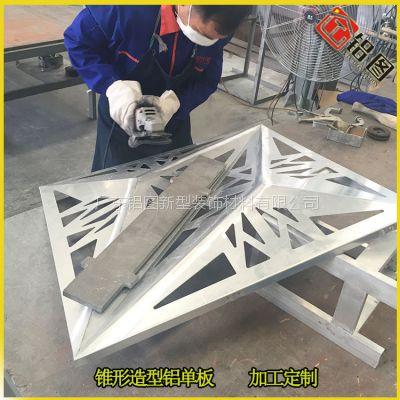 厂家定制建筑外墙装饰锥形铝单板镂空造型铝单板氟碳烤漆铝板
