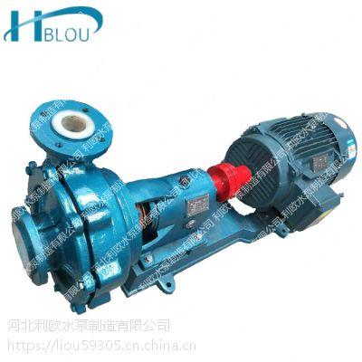 利欧125UHB-ZK-65-20-B卧式耐腐蚀砂浆泵耐酸碱化工泵脱硫循环泵