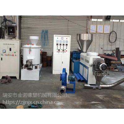供应PVC透明料造粒机