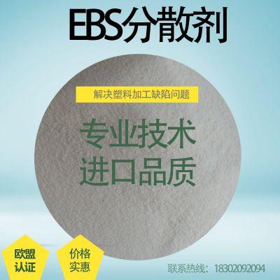 EBS涂料分散剂 改善烘干漆的表面流平性 提高颜料,填料的分散性